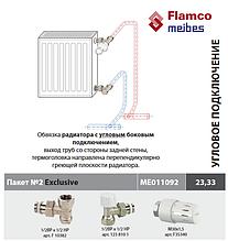 """Комплект кутовий для підключення радіаторів (Пакет No2 Exclusive) 1/2"""" Meibes (Німеччина)"""
