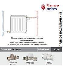 """Комплект прямой для подключения радиаторов (Пакет No1 Exclusive) 1/2"""" Meibes (Германия)"""