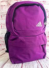Качественный рюкзак портфель Adidas. Спортивный рюкзак Адидас. РК77
