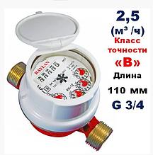 """Счетчик горячей воды 1/2"""" (dn 15) Байлан КК-12s  R 100 L=110mm Baylan (Турция) ХИТ ПРОДАЖ!"""