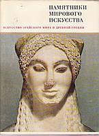 Памятники мирового искусства. Искусство Эгейского мира и древней Греции