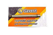Гибкий адаптер (пружина) для чистки дымохода Savent