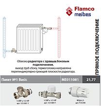 """Комплект прямой для подключения радиаторов (Пакет No1 Basic) 1/2"""" Meibes (Германия)"""
