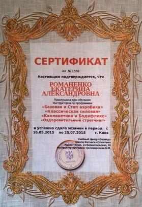 Сертификат универсального тренера Екатерины Романенко от школы Олимпия