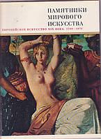Памятники мирового искусства. Европейское  искусство XIX века. 1789-1871
