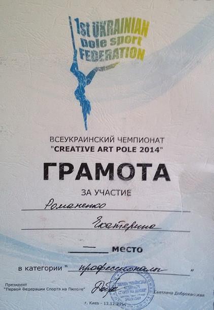Грамота в категории профессионалы за танец на пилоне