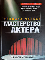 Техника Чаббак. Мастерство актера. Ивана Чаббак
