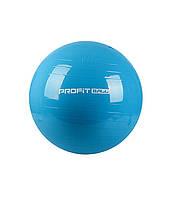 Мяч резиновый для фитнеса фитбол Profit Ball 65 см., синий