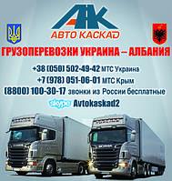 Вантажні перевезення до Тирани, Ельбасан, Дуррес з Ужгороду. Перевезення з\в Ужгород- Тирана, Ельбасан, Дуррес