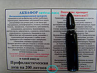 Лекарственный препарат Аквафор