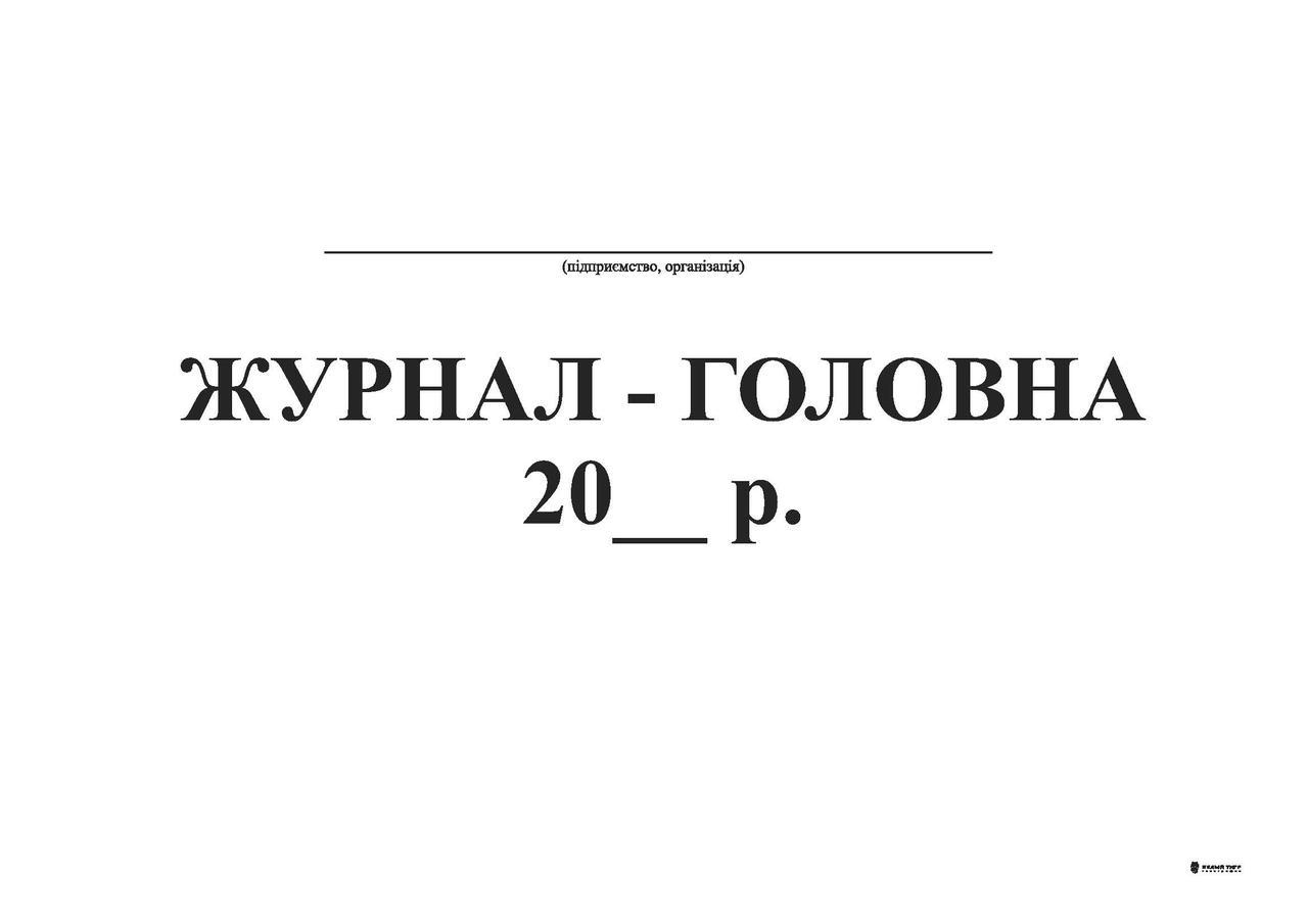 Журнал-главная, офс, 48 л