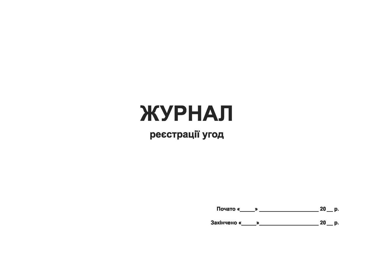 Журнал реєстрації урік, офс., А4, 48 арк.