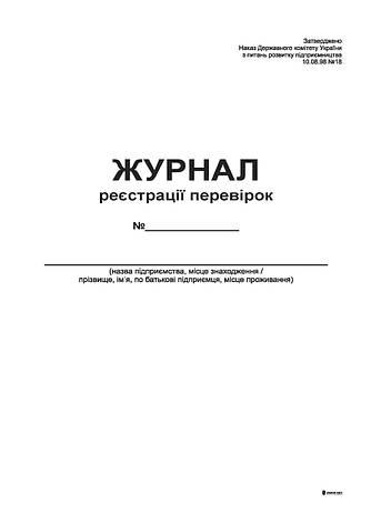 Журнал регистрации проверок А4, офс, 24 л, фото 2
