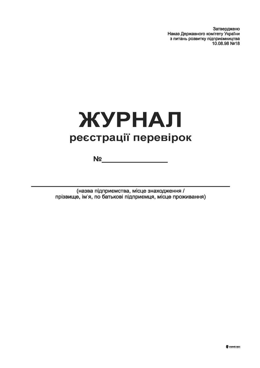 Журнал регистрации проверок А4, офс, 24 л