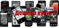 Наша основная задача –помочь Вам купить дешево мобильный телефон на любой случай жизни.