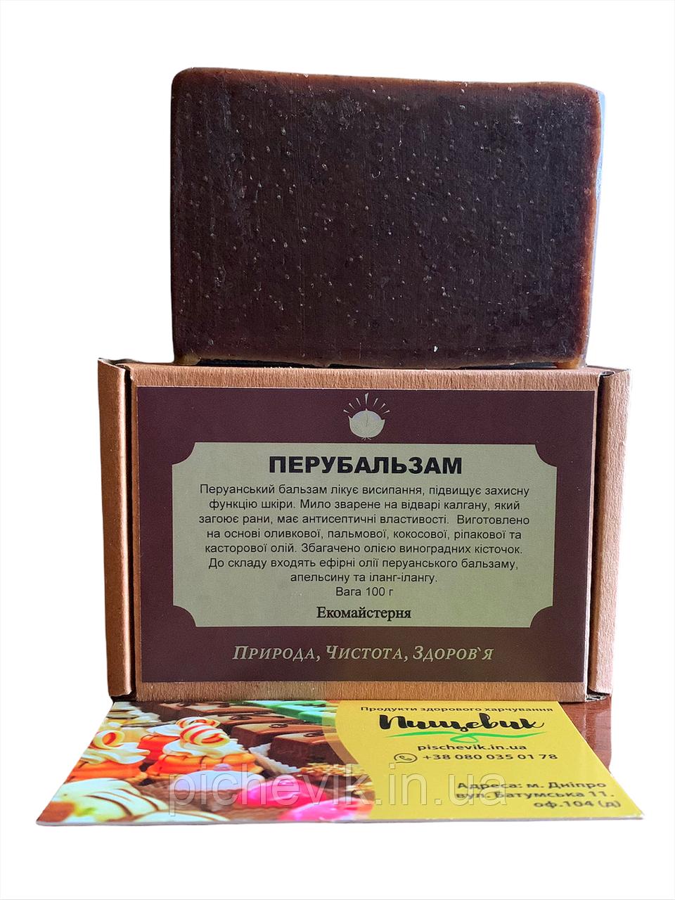 Натуральное мыло Перубальзам/Perubalsam(Украина) Вес:100 грамм
