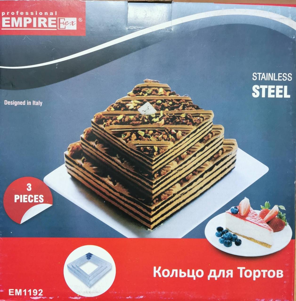 Набор нержавеющих форм для выпечки Empire Квадрат из 3-х шт (101977)