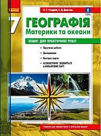 Общая география Тетрадь для практических работ 7 класс + 8 цветных карт Стадник О. Г. Ранок