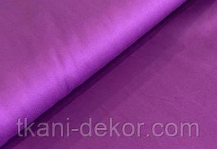 Сатин (хлопковая ткань) однотон фиолетовый (ширина 2.55 м)