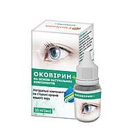 Оковирин+(капли для глаз) 10 мл