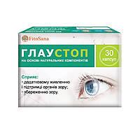 Глаустоп капсулы глазные (для поддержки работы глазного аппарата) №30