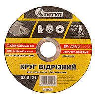 Круг абразивный отрезной для металла ТИТУЛ 125х1.2х22.2 мм 08-8121