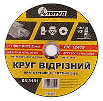 Круг абразивный отрезной для металла ТИТУЛ 180х1.6х22.2 мм 08-8181