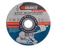 Диск абразивный отрезной для металла и нержавейки GRANITE 125х1.2х22.2 мм 8-04-123