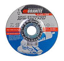 Диск абразивний зачисний по металу GRANITE 125х6.0х22.2 мм 8-04-126