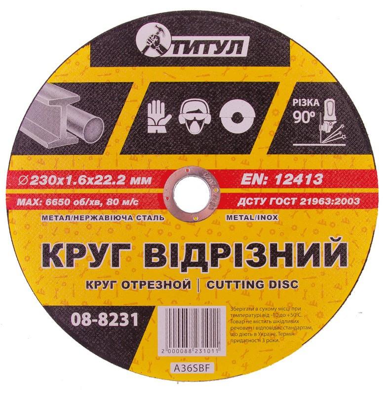 Круг абразивный отрезной для металла ТИТУЛ 230х1.6х22.2 мм 08-8231