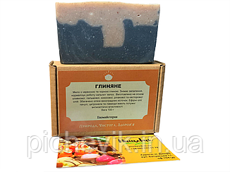 Натуральне мило Глиняне/Clay(Україна) Вага:100 грам