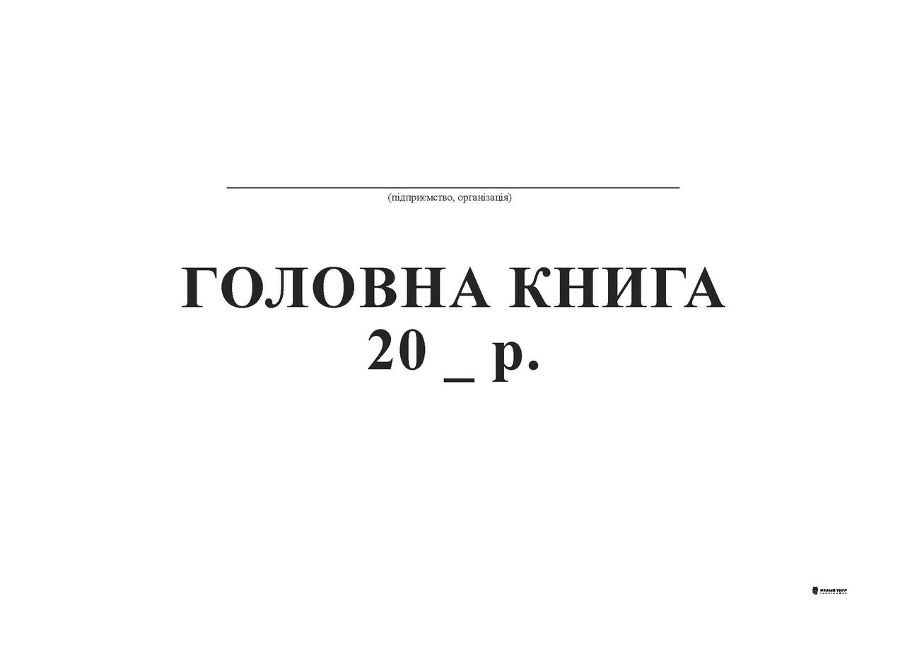 Главная книга, А4, офс, 48 л.