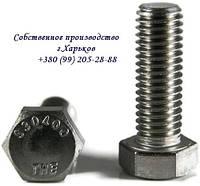 Болт стяжной редуктора МАЗ, ГОСТ 7805-70 (ГОСТ 7798-70, DIN 933) оцинкованный