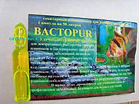 Лекарственный препарат Бактопур
