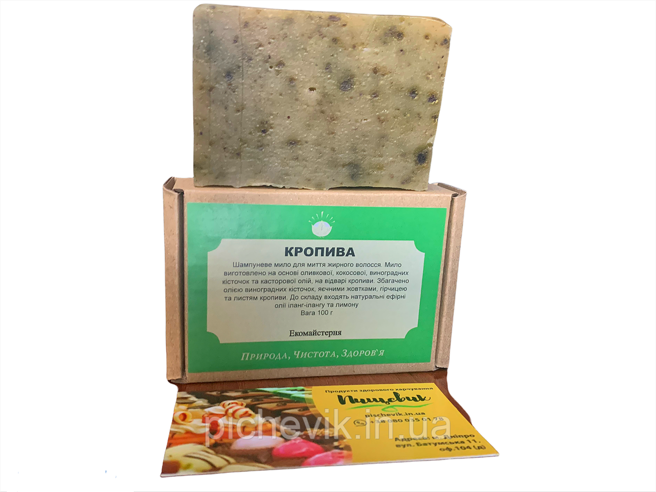 Натуральное мыло Крапива/Nettle(Украина) Вес:100 грамм