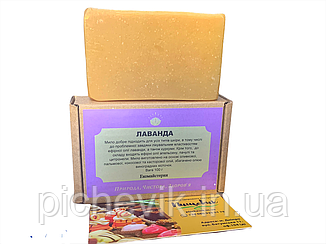 Натуральне мило Лаванда /Lavender(Україна) Вага:100 грам
