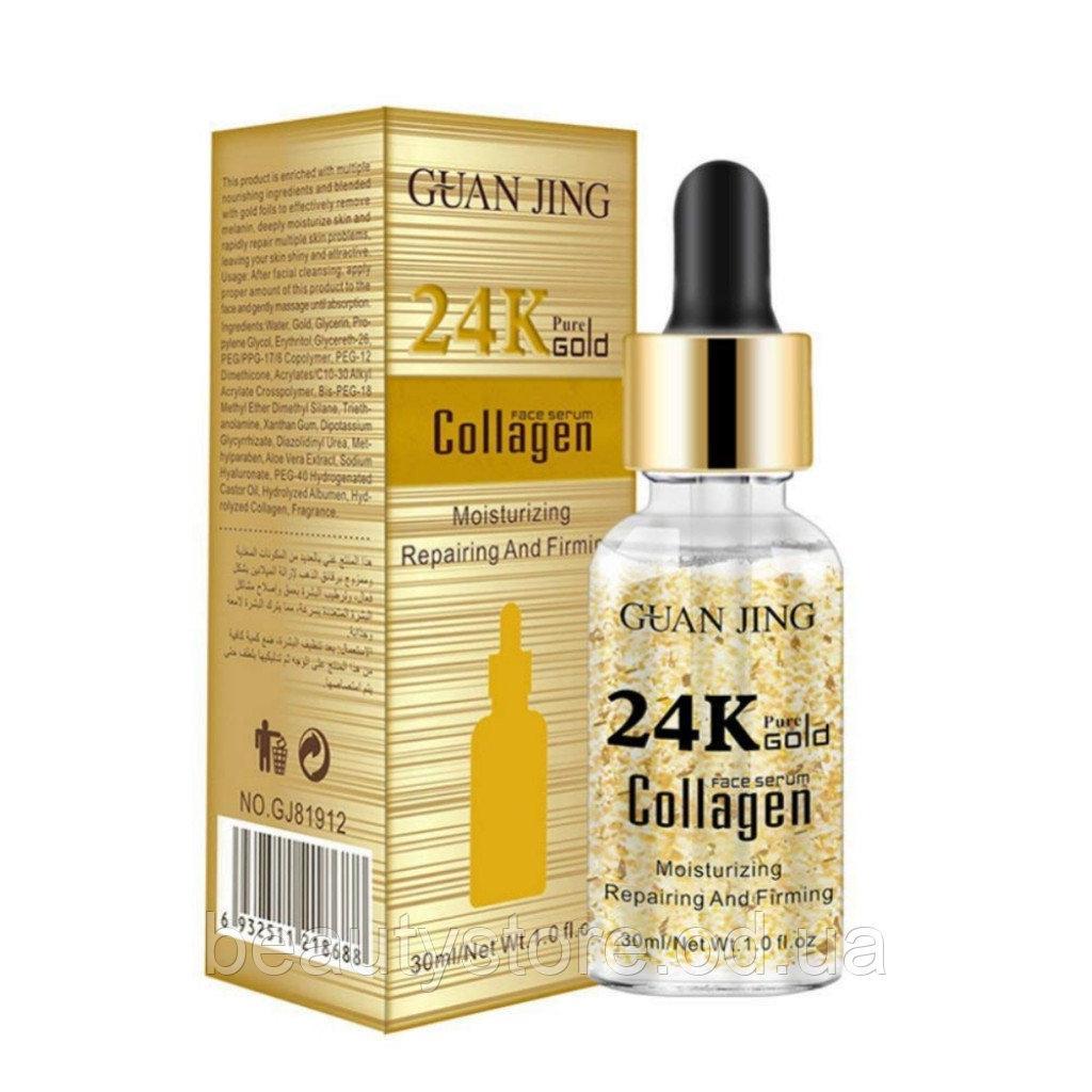 Колагеновая сыворотка 24K Pure Gold Guan Jing, 30ml