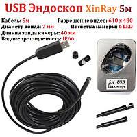 USB Эндоскоп XinRay 5м (usb видеокамера)