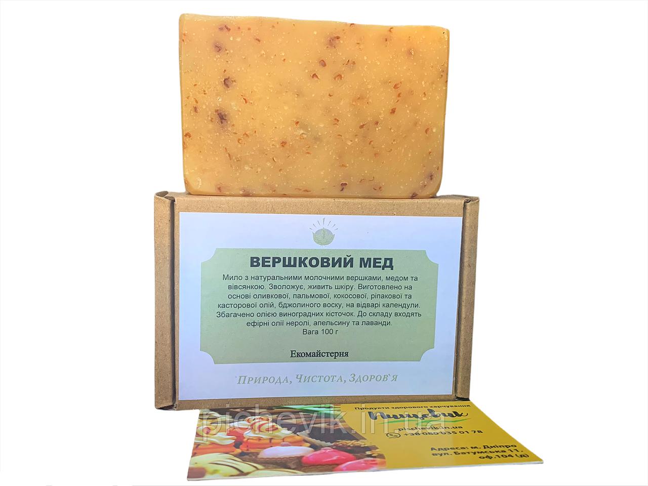 Натуральне мило Вершковий мед/Creamy honey(Україна) Вага:100 грам