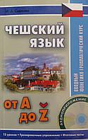 Чешский язык от А до Z. Книга + CD.