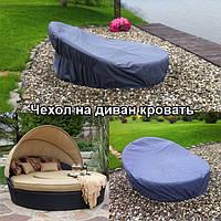 Чехол тент на диван кровать из ротанга