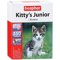 Витамины для котят Beaphar Kitty's Junior (Беафар Китти'с Джуниор) 150 шт