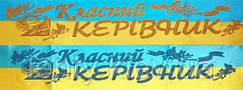 Класний керівник - стрічка атласна ЖБ з глітером без обводки (укр.мова)
