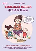 Велика книга ледачою мами (м'який)