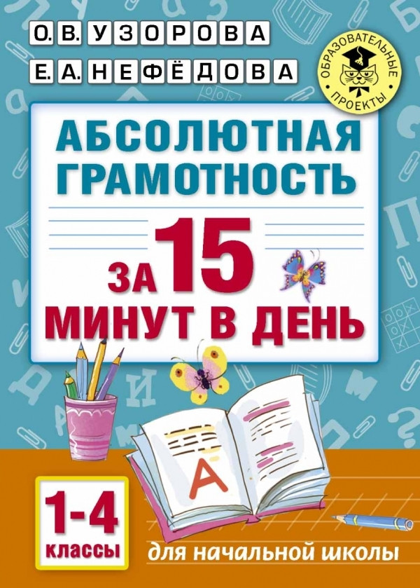Абсолютна грамотність за 15 хвилин. 1-4 класи