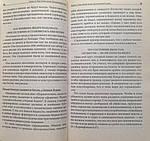 Джозеф Мерфі: Нескінченна сила для залучення багатства, фото 2