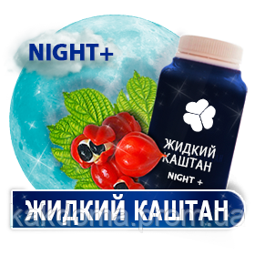 Жидкий каштан NIGHT найт ОРИГИНАЛ средство для похудения когда вы спите  - Интернет-магазин Как Дома в Киеве