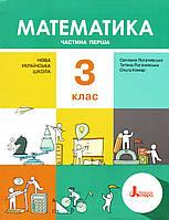 Підручник. Математика 3 клас 1 частина. Логачевська С. П.