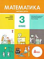 Підручник. Математика 3 клас 2 частина. Логачевська С. П.
