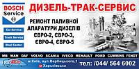 Ремонт автомобилей Volvo FH12, FM12, FH16, FL6, F12, F16